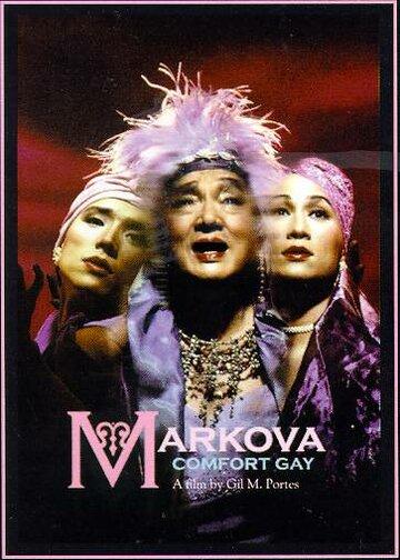 Маркова (2000)