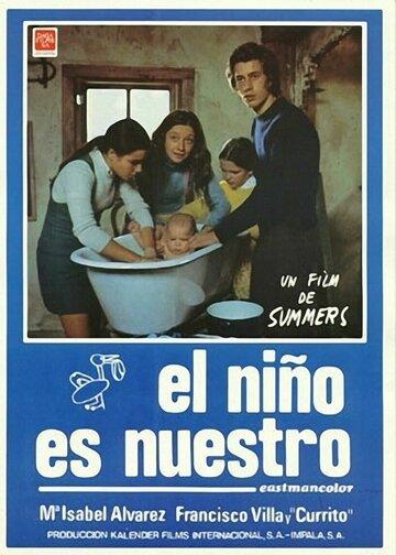 Наш ребенок (1973)