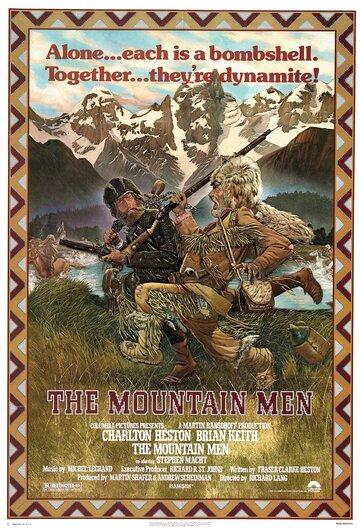Люди гор (1980)