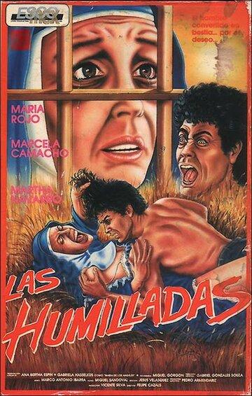 Невинные (1986)