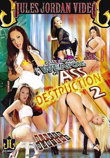 Оружие анального поражения 2 (Weapons of Ass Destruction 2)