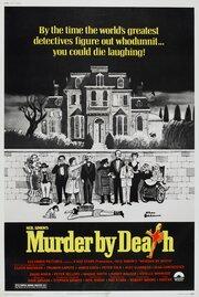 Ужин с убийством (1976)