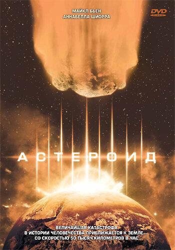 Астероид (1997)