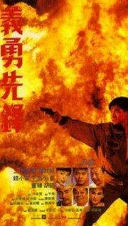 Скачать дораму В крови Shen tan fu zi bing