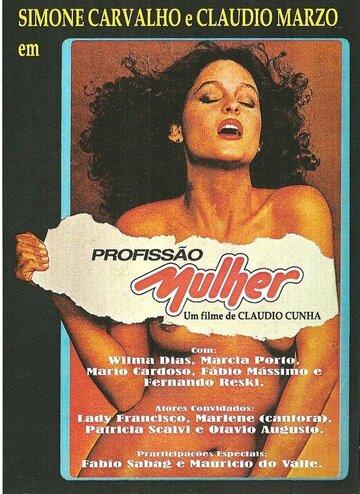 Профессия: Женщина (1984)