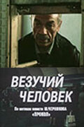 Везучий человек (Vezuchiy chelovek)