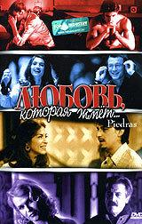 Любовь, которая жмет... (2002)