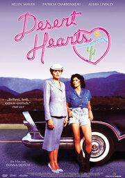 Неприкаянные сердца (1985)