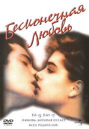Бесконечная любовь (1981)
