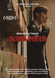 Ласточки прилетели (2006)