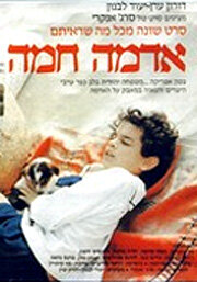 Adama Hamah (1984)