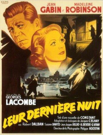 Их последняя ночь (1953)