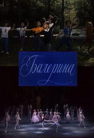 Балерина (1993)