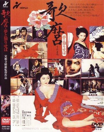 Мир Утамаро (1977)