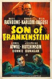 Смотреть онлайн Сын Франкенштейна