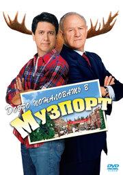 Добро пожаловать в Музпорт (2004)