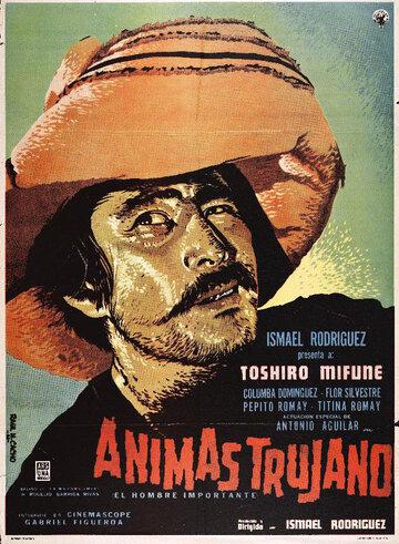 Важный человек (1961)