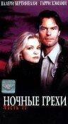 Ночные грехи (1997)