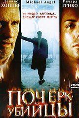 Почерк убийцы (1999)