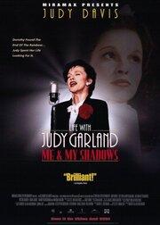 Жизнь с Джуди Гарлэнд (2001)
