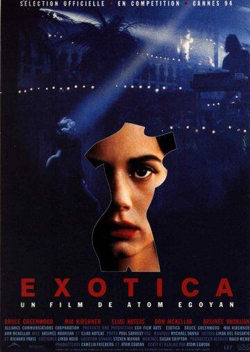 Экзотика 1994