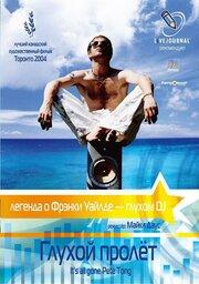 Глухой пролет (2004)