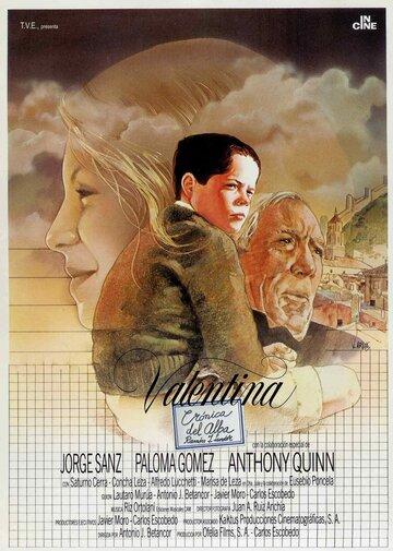Валентина (1982)
