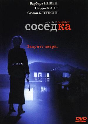 Соседка (2005)