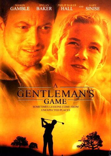Игра джентльмена (2002)