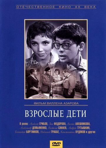 Взрослые дети (1962) полный фильм онлайн