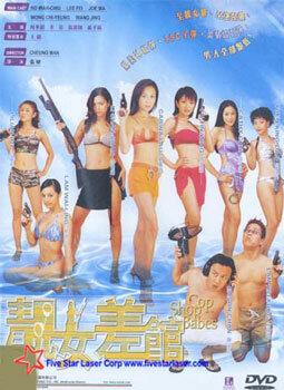 Телки-полицейские (2001)