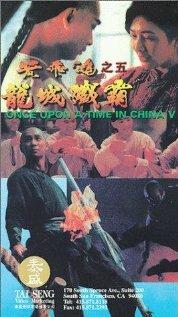 Скачать дораму Однажды в Китае 5 Wong Fei Hung chi neung: Lung shing chim pa