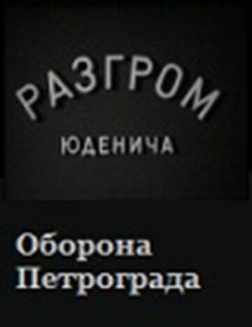 Разгром Юденича (1940)