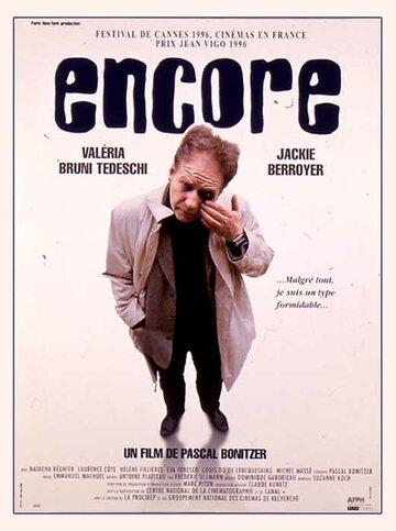 Еще (1996)