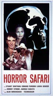 В поисках потерянного золота (1982)