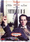 Уитнэйл и Я (1986)