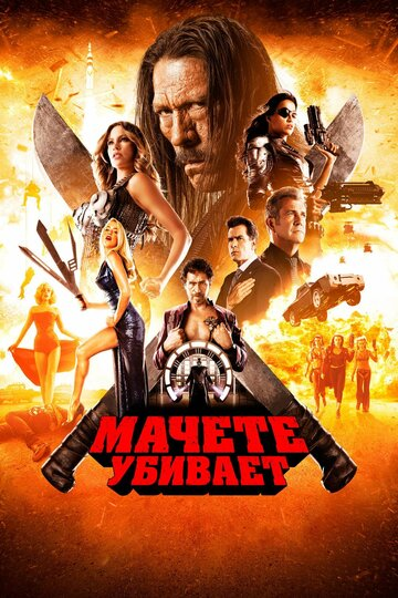 ������ ������� (Machete Kills)