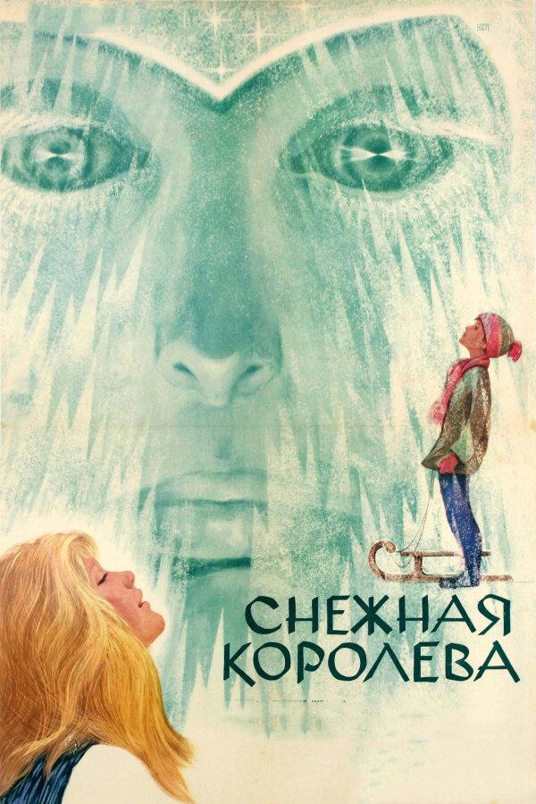 Фильмы Снежная королева смотреть онлайн