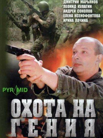 Охота на гения (2006)