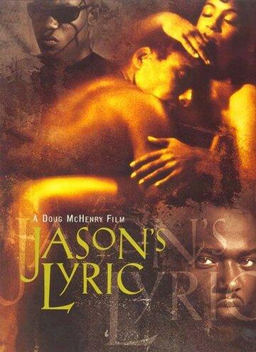 Узы братства (Jason's Lyric)