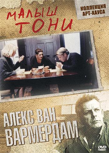 Кино Мерзавка