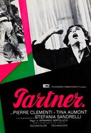 Партнер (1968)