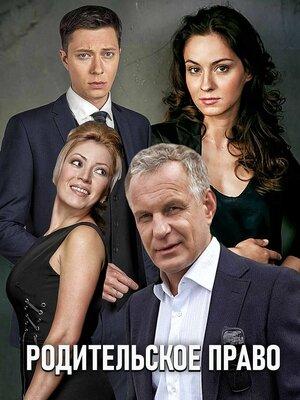 Родительское право все серии фильм (2019 2020)