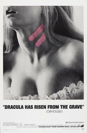Дракула восстал из мертвых