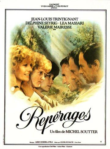 Репетиция (1977)