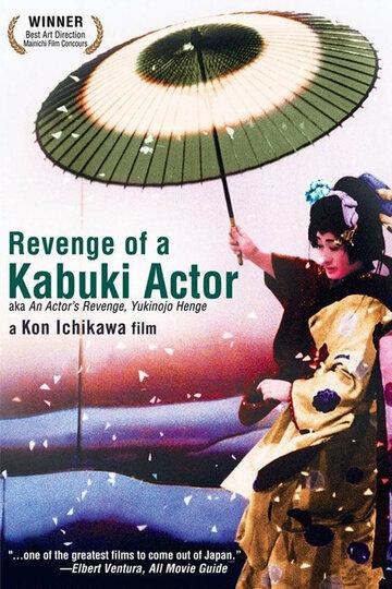 Месть актера (1963)