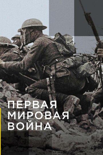 Апокалипсис: Первая мировая война  (1 сезон)