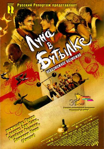 Кино В ритме танго