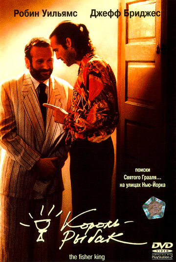 ������-����� (The Fisher King)