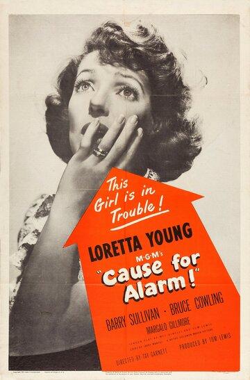 Причина для тревоги (1951)